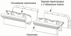 задняя перегородка с J-образным пазом  152мм х 854мм